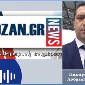 kozan.gr: Τι απαντά ο Πρόεδρος της Ένωσης Πυροσβεστικών Υπαλλήλων Δ. Μακεδονίας σε σχέση με όσα αναφέρονται σε ανώνυμη επιστολή, που φέρεται να υπογράφει δόκιμος πυροσβέστης της Σχολής Πυροσβεστών στην Πτολεμαΐδα και στην οποία εμπεριέχονται παράπονα για την απαγόρευση των προβλεπόμενων εξόδων των δοκίμων, πριν τεθεί σε ισχύ το γενικό lock down αλλά και γιατί δεν εφαρμόστηκε & δεν εφαρμόζεται, στη σχολή, η μέθοδος της τηλεκπαίδευσης (Ηχητικό)