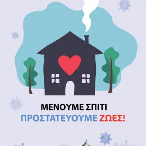 Δήμος Γρεβενών: «Μένουμε Σπίτι, Προστατεύουμε Ζωές»