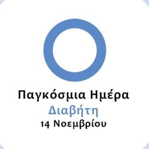 Ο Δήμος Εορδαίας για την 14η Νοεμβρίου, Παγκόσμια Ημέρα Διαβήτη