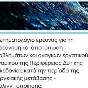 Απαντήστε κι εσείς σε ερωτηματολόγιο έρευνας, που διεξάγει το Τμήμα Περιφερειακής και Διασυνοριακής Ανάπτυξης του Πανεπιστημίου Δυτικής Μακεδονίας, με σκοπό διερεύνηση και αποτύπωση προβλημάτων και αναγκών εργατικού δυναμικού της Περιφέρειας Δυτικής Μακεδονίας κατά την περίοδο της ενεργειακής μετάβασης – απολιγνιτοποίησης