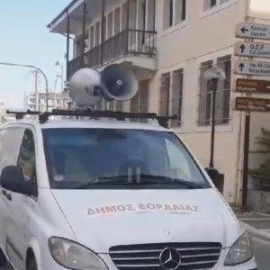 kozan.gr: Στους δρόμους της Πτολεμαΐδας το όχημα με το ηχογραφημένο μήνυμα του Δήμου Εορδαίας που καλεί τους πολίτες να προσέχουν περισσότερο, να φοράνε μάσκα παντού και να μένουν στο σπίτι χωρίς άσκοπες μετακινήσεις (Βίντεο)