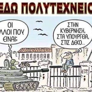 Φέτος η γιορτή του Πολυτεχνείου δεν θα είναι επετειακή αλλά βιωματική! (γράφει ο Αλέξανδρος Κων. Κοκκινίδης)