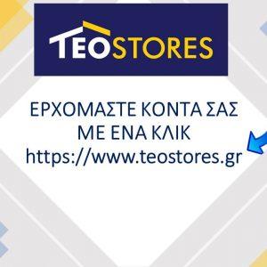 Teostores.gr: Ερχόμαστε κοντά σας μ' ένα κλικ – Βγείτε κερδισμένοι με αγορές από τη σελίδα μας