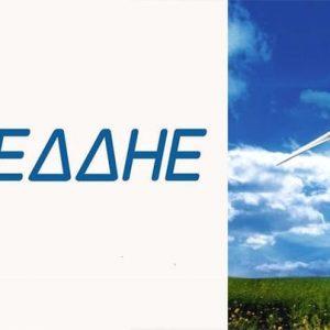 Δήμος Βοΐου: Επιμερισμός Ειδικού Τέλους Κατανάλωσης στους οικισμούς του Δήμου Βοΐου που λειτουργούν σταθμοί από Ανανεώσιμες Πηγές Ενέργειας