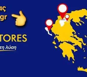 Από το πολυκατάστημα Teostores, στο 5χλμ Κοζάνης Πτολεμαΐδας, ζητείται προσωπικό στο τμήμα των πωλήσεων μερικής και πλήρης απασχόλησής