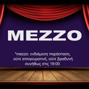 Δη.Πε.Θε. Κοζάνης: «MEZZO»  Κάθε Τετάρτη στις 19:00 και για 24 ώρες – Επειδή το θέατρο, είναι στη ζωή μας