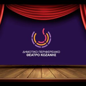 "«MEZZO»  Επειδή το θέατρο, είναι στη ζωή μας  Αυτή τη φορά, Τετάρτη 16 Δεκεμβρίου, από τις 19:00 ""Χριστούγεννα στον κόσμο"". Μια παράσταση αφιερωμένη στους μικρούς μας φίλους. Συνεργασία ΔΗΠΕΘΕ Κοζάνης & Ωδείο Δημήτρη Δημόπουλου"