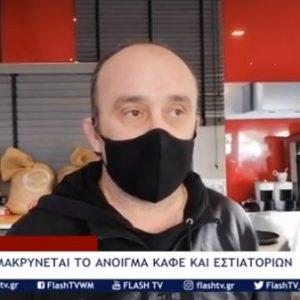 "Tι λέει ο Πρόεδρος των Καταστημάτων Εστίασης Κοζάνης ""Ο Ερμής"", Γιάννης Μπασίνας,  για την περαιτέρω παράταση του lockdown στην εστίαση; (Bίντεο)"
