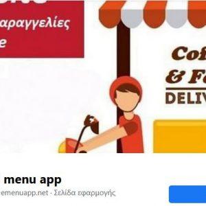 """Κάνε το εστιατόριο ή το cafe σου on-line και πρώτο στο delivery """"ΣΕ ΑΠΙΣΤΕΥΤΗ ΤΙΜΗ"""""""