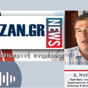 "kozan.gr: Μαμάτσειο νοσοκομείο Κοζάνης: Σε ""καραντίνα"" 7 γιατροί (5 ειδικευόμενοι & 2 ειδικοί)  – Ένα νέο θετικό κρούσμα κορωνοϊού σε νοσηλευτή – Στην Παθολογική Κλινική νοσηλεύονται 27 συνάνθρωποι μας που είναι θετικοί στον κορωνοϊό, 6 ακόμη ως ύποπτα περιστατικά κι άλλοι 23, με άλλες παθήσεις, που δε σχετίζονται με covid19 (Ηχητικό)"