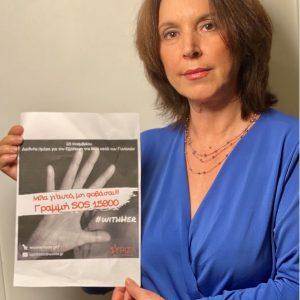 Καλλιόπη Βέττα: «Καμιά γυναίκα δεν πρέπει να υφίσταται και να ανέχεται πράξεις βίας – Δήλωση για τη Διεθνή Ημέρα για την Εξάλειψη της Βίας κατά των Γυναικών»