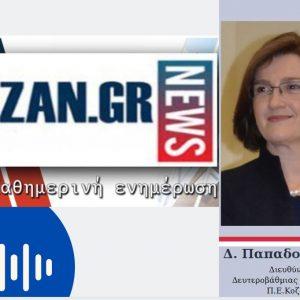 Η Διευθύντρια της Δευτεροβάθμιας Εκπαίδευσης Π.Ε. Κοζάνης κα. Δέσποινα Παπαδοπούλου στο kozan.gr σχετικά με το πως εξελίσσεται η εξ αποστάσεως διδασκαλία στα γυμνάσια και λύκεια της περιοχής, με το καθεστώς της τηλεκπαίδευσης