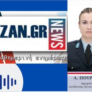 kozan.gr: Η Αρχιφύλακας της Διεύθυνσης Αστυνομίας Κοζάνης, κα. Αργυρούλα Πουρνάρα στο kozan.gr: «Η βία απαγορεύεται, όχι μόνο κατά της γυναίκας αλλά μέσα στην οικογένεια – Η βία τιμωρείται» (Ηχητικό)