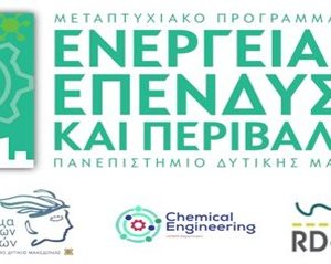 Πανεπιστήμιο Δυτικής Μακεδονίας: Παράλληλες εκδηλώσεις στο πλαίσιο του Προγράμματος Μεταπτυχιακών Σπουδών «Ενεργειακές Επενδύσεις και Περιβάλλον-Energy Investments and Environment –M.S.c EN.I.EN», στις 27-28-29 Νοεμβρίου 2020
