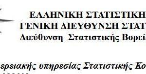 Ελληνική Στατιστική Αρχή (ΕΛΣΤΑΤ): Πρόσκληση εκδήλωσης ενδιαφέροντος για συμμετοχή στις διενεργούμενες στατιστικές έρευνες περιόδου Σεπτεμβρίου 2021 – Απριλίου 2022
