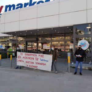 Κινητοποίηση σε διάφορους χώρους εργασίας πραγματοποίησαν την Πέμπτη 26/11 τα ταξικά σωματεία του ΠΑΜΕ