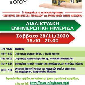 Ο Δήμος Βοΐου σε συνεργασία με το Πανεπιστήμιο Δυτικής Μακεδονίας διοργανώνει Ημερίδα που αφορά το πρόγραμμα «Εξοικονομώ- Αυτονομώ»