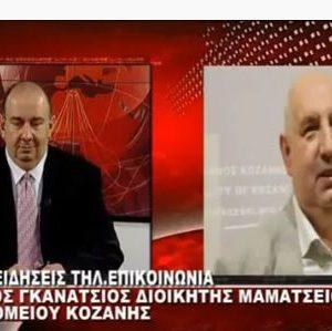 """kozan.gr: Σ. Γκανάτσιος: ¨Αν, κάποια στιγμή, λειτουργήσουμε τη ΜΕΘ, θα τη λειτουργήσουμε τρώγοντας σάρκα από τη σάρκα μας. Δηλαδή θα πρέπει να αποδυναμώσουμε κάποιο τμήμα για να…""""(Βίντεο)"""