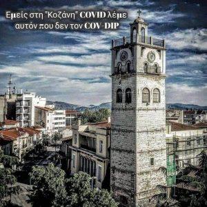 """kozan.gr: Eμείς στην Κοζάνη """"covid"""" λέμε αυτόν που δεν τον COV-DIP – H γελοιογραφία που αναπαράγεται στο facebook"""