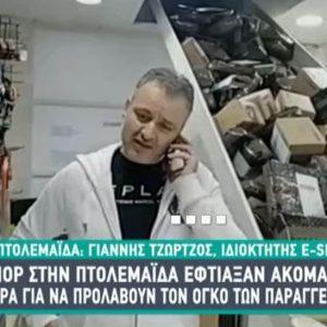 kozan.gr: Σε e-shop στην Πτολεμαίδα έφτιαξαν ακόμη και τσουλήθρα για να προλάβουν τον όγκο των παραγγελιών (Βίντεο)