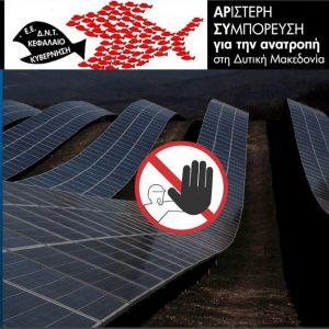 Αριστερή  Συμπόρευση  για την ΑΝΑΤΡΟΠΗ στη Δυτική Μακεδονία: Πράσινο υδρογόνο από «καμένη γη»