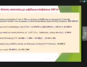 Bόιο: Ενημερώθηκαν για όλες τις πτυχές και δυνατότητες του προγράμματος «Εξοικονομώ – Αυτονομώ» (Βίντεο)