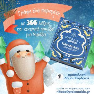 Χριστουγεννιάτικες εκδηλώσεις 2020 από το Δήμο Εορδαίας – Διασκεδάζουμε μαζί, μένουμε ασφαλείς κρατώντας αποστάσεις