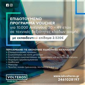 ΚΕ.ΔΙ.ΒΙ.Μ. 2 VOLTEROS: Νέο επιδοτούμενο πρόγραμμα Voucher για 10.000 άνεργους 30-49 ετών σε τομείς τεχνικών επαγγελμάτων
