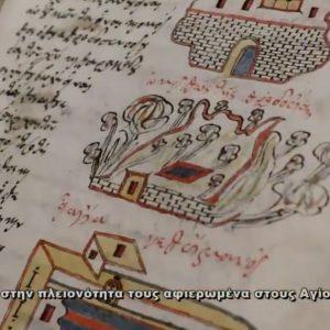 Βίντεο με τους θησαυρούς της Βιβλιοθήκης στην ιστοσελίδα της –   Το φερμάνι του σουλτάνου Αμντουλχαμίτ Α΄