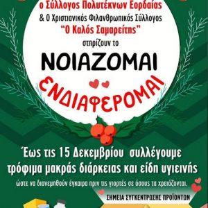 Σύλλογος Πολυτέκνων Εορδαίας: Και φέτος, έως τις 15 Δεκεμβρίου, συλλέγουμε τρόφιμα  διαρκείας κι είδη υγιεινής, ώστε να διανεμηθούν έγκαιρα, πριν τις γιορτές, σε όσους τα χρειάζονται