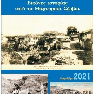 Το νέο ημερολόγιο του Μ.Ο.Σ. για το 2021