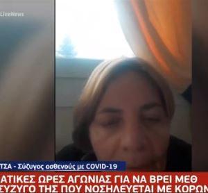 Φλώρινα: Η σύζυγος ασθενούς με κορωνοίο για την αγωνία που έζησε ψάχνοντας επί 27 ώρες για ένα κρεβάτι σε ΜΕΘ