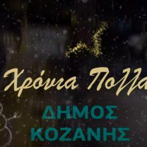 Ο Δήμος Κοζάνης γιορτάζει με ασφάλεια και φαντασία: «Κι όμως, Χριστούγεννα!» (Βίντεο)
