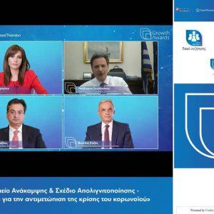 Διαδικτυακή συζήτηση για την αξιοποίηση των πόρων του Ταμείου Ανάκαμψης και τη στήριξη των επιχειρήσεων