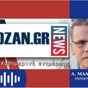 "kozan.gr: Συνεχίζονται τα προβλήματα/εμπόδια, πριν την ένταξη στο ΕΣΠΑ, του έργου της ανάπλασης της Πλατείας Λασσάνη – ""Δυστυχώς δεν έχουμε κάνει ουσιαστικά βήματα προόδου κι οι εκκρεμότητες που υπήρχαν συνεχίζουν να υφίστανται ακόμη και σήμερα. Yπάρχει μια συνεχής αλληλογραφία με τις υπηρεσίες της Αποκεντρωμένης. Πιστεύω μέσα στο 2021 θα έχουμε τακτοποίηση των εκκρεμοτήτων…"", δηλώνει, στο kozan.gr, o Δήμαρχος Κοζάνης Λ. Μαλούτας(Ηχητικό)"