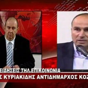 "kozan.gr: Κ. Κυριακίδης, για όσα συμβαίνουν στο ΕΒΕ Κοζάνης: ""Ο πρόεδρος αν θέλει το καλό του Επιμελητηρίου, βλέποντας ότι αυτή τη στιγμή δεν υπάρχει λειτουργία όπως θα έπρεπε να υπάρχει …οι πρόεδροι παίρνουν τις μεγάλες αποφάσεις, αν κρίνει ότι πρέπει να αποχωρήσει καλώς να αποχωρήσει, αν είναι αυτή η λύση που θα βοηθήσει το επιμελητήριο να λειτουργήσει"" (Βίντεο)"