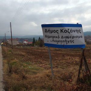 """Σχόλιο αναγνώστη στο kozan.gr: Πινακίδες """"εκλιπαρούν"""" για το ενδιαφέρον των αρμοδίων υπηρεσιών (Φωτογραφίες)"""