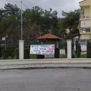 Αντιφασιστική Πρωτοβουλία Κοζάνης: Πολιτική παρέμβαση στην πόλη με συνθήματα σε πανό (Φωτογραφίες)