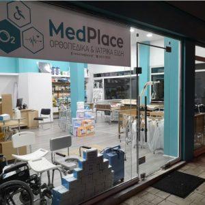 Κοζάνη:¨MedPlace – Προσφορά γνωριμίας!!! 4,50€ Μάσκες χειρουργικές Type II μιας χρήσης με λάστιχο 50τεμ.