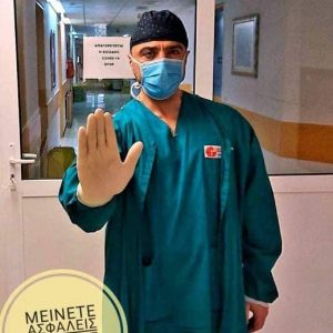 "kozan.gr: To μήνυμα του Διευθυντή της χειρουργικής του Μποδοσάκειου Γενικού Νοσοκομείου Πτολεμαΐδας Ορέστη Τσιριπίδη: ""Από τις 4 Δεκεμβρίου παραχωρήθηκε τμήμα της πτέρυγας της Χειρουργικής κλινικής για τα ύποπτα περιστατικά ασθενών με COVID-19"""