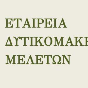 Εταιρεία Δυτικομακεδονικών Μελετών (Ε.ΔΥΜ.ΜΕ.): Πρόσκληση υποβολής περιλήψεων, στο πλαίσιο του συνεδρίου με θέμα «Ο διαρκής Αγώνας για την Απελευθέρωση στη Δυτική Μακεδονία 1821-1912»