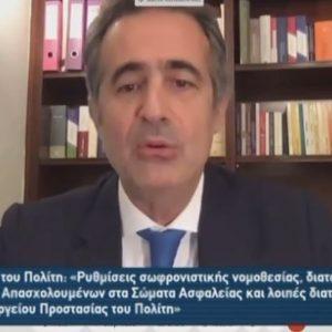 Εισήγηση του Βουλευτή Στάθη Κωνσταντινίδη στην Ολομέλεια της Βουλής στο ν/σ του Υπουργείου Προστασίας του Πολίτη «Ρυθμίσεις σωφρονιστικής νομοθεσίας, διατάξεις για το Ταμείο Προνοίας Απασχολουμένων στα Σώματα Ασφαλείας και λοιπές διατάξεις αρμοδιότητας Υπουργείου Προστασίας του Πολίτη»