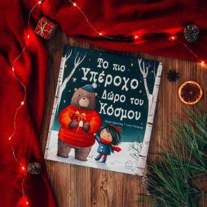 """ΟΑΠΝ Δήμου Κοζάνης:  Η ομάδα θεάτρου """"Χ-αίρεται"""", σε συνεργασία με τον ηθοποιό Σ.Χλιαρά, καλεί τα παιδιά από 4-10 ετών σε online θεατρικό παιχνίδι"""