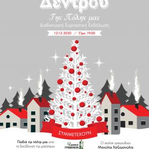 Δήμος Γρεβενών: Το Χριστουγεννιάτικο Δέντρο ανάβει φέτος διαδικτυακά