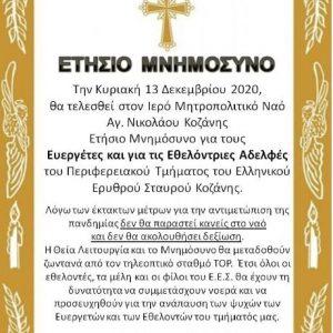 Ετήσιο μνημόσυνο, την Κυριακή 13 Δεκεμβρίου, στον Ι.Μ.Ν. Αγ. Νικολάου Κοζάνης, για τους ευεργέτες και για τις εθελόντριες αδερφές του Περιφερειακού Τμήματος του Ελληνικού Ερυθρού Σταυρού Κοζάνης