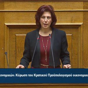 Ομιλία της Π. Βρυζίδου   στην ολομέλεια για την κύρωση του Κρατικού Προϋπολογισμού οικονομικού έτους 2021 (Βίντεο)