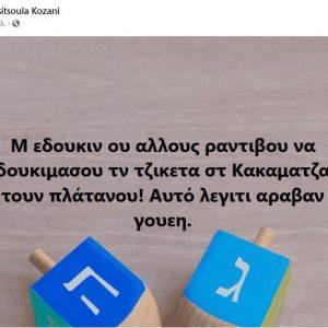 kozan.gr: Ο Μανώλης Μαρκόπουλος, η γνωστή Τσιτσούλα, σχολιάζει: Aντί για click away, αραβαν γουεη