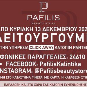 Καλλυντικά Παφύλης στην Κοζάνη: Ξεκίνησε η λειτουργία click away, κατόπιν ραντεβού