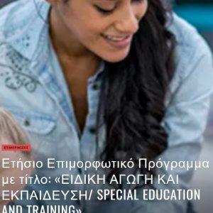 To EΛΚΕΔΙΜ Κοζάνης σας ενημερώνει για το Ετήσιο Επιμορφωτικό Πρόγραμμα με τίτλο: «ΕΙΔΙΚΗ ΑΓΩΓΗ ΚΑΙ ΕΚΠΑΙΔΕΥΣΗ/SPECIAL EDUCATION AND TRAINING»,διάρκειας 450ωρών, του Πανεπιστημίου Αιγαίου – Εγγραφές έως: 14/01/2021