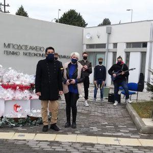 kozan.gr:  Προσέφεραν τσάι και διάφορα χριστουγεννιάτικα εδέσματα, με συνοδεία μουσικής από νεαρά άτομα, για τους εργαζόμενους του Μποδοσάκειου που εμπλέκονται με τη νοσηλεία covid -19